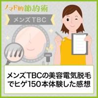 メンズTBCの美容電気脱毛をお試しでヒゲ150本体験してきた感想を写真つきで紹介