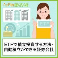ETFで積立投資をする方法と自動積立ができる証券会社