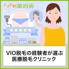 VIO脱毛の経験者が選ぶ本当におすすめできる医療脱毛クリニック5選