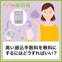 高い振込手数料を無料にするにはどうすればいい?安くして節約する方法まとめ