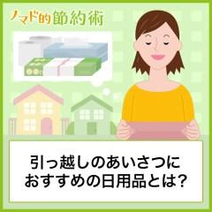 引っ越しのあいさつにおすすめの日用品とは?のし書きや訪問時間についても解説