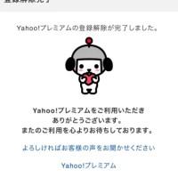 Yahoo!プレミアムを解約する流れ