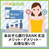 あおぞら銀行BANK支店のメリット・デメリット・お得な使い方