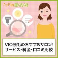 VIO脱毛でおすすめのサロン!サービス、料金、口コミ比較