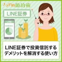 LINE証券で投資信託するデメリットを解消する使い方