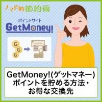 GetMoney!(ゲットマネー)でポイントを貯める方法・お得な交換先