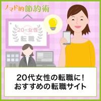 20代女性の転職に!おすすめの転職サイト