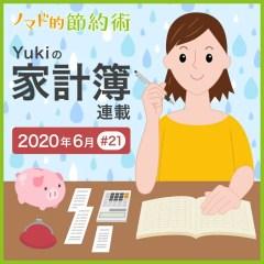 自粛解除で支出に変化はあった?2020年6月の家計簿公開!【Yukiの家計簿連載 #21】