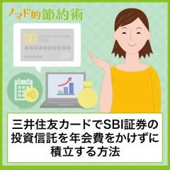 三井住友カードでSBI証券の投資信託が買えてポイントも貯まる!年会費かけずに積立を続けるコツを紹介