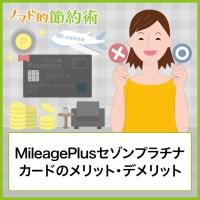 MileagePlusセゾンプラチナカードのメリット・デメリット