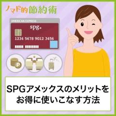 SPGアメックスはポイント貯まりやすくマイル還元率もすごい!メリットをお得に使いこなす方法をブログ記事で解説