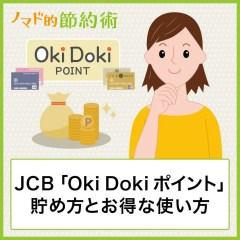 JCBのポイント「Oki Dokiポイント」の貯め方とお得な使い方や交換方法まとめ