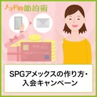 SPGアメックスの作り方・入会キャンペーンで36,000ポイントもらう方法・審査の体験談まとめ