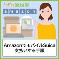 AmazonでモバイルSuica支払いする手順を解説!Suicaを使い切るのに便利