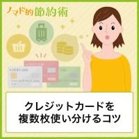 クレジットカードを使い分けるコツ・実際どうやって複数枚使い分けてるかを紹介