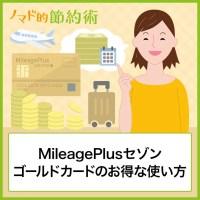 MileagePlusセゾンゴールドカードのお得な使い方