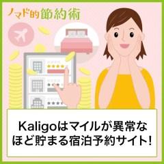 Kaligo(カリゴ)はマイルが異常なほど貯まる宿泊予約サイト!お得な使い方を解説