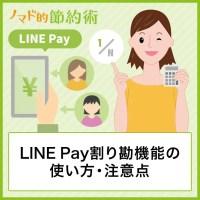 LINE Pay割り勘機能の使い方・注意点