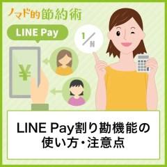 LINE Pay割り勘機能の使い方・注意点を画像付きで分かりやすく紹介!
