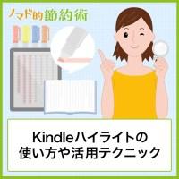 Kindleハイライトの使い方や活用テクニック