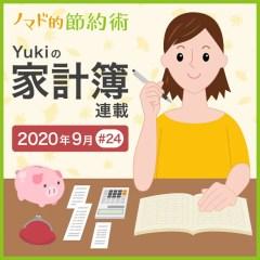 夏の終わり。2020年9月の家計簿公開!【Yukiの家計簿連載 #24】