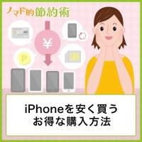 iPhoneを安く買うお得な購入方法