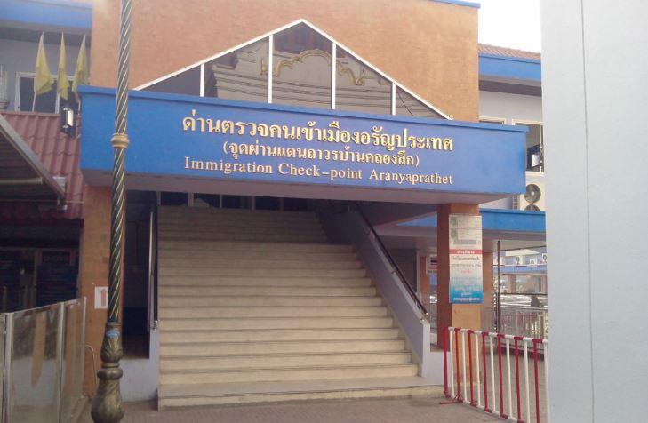 Thailand to Cambodia, Thailand to Cambodia Visa Run