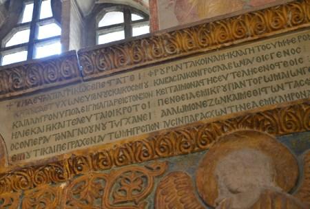 Parecclesion at Chora Church / Kariye Müzesi in Edirnekapı, Istanbul, Turkey