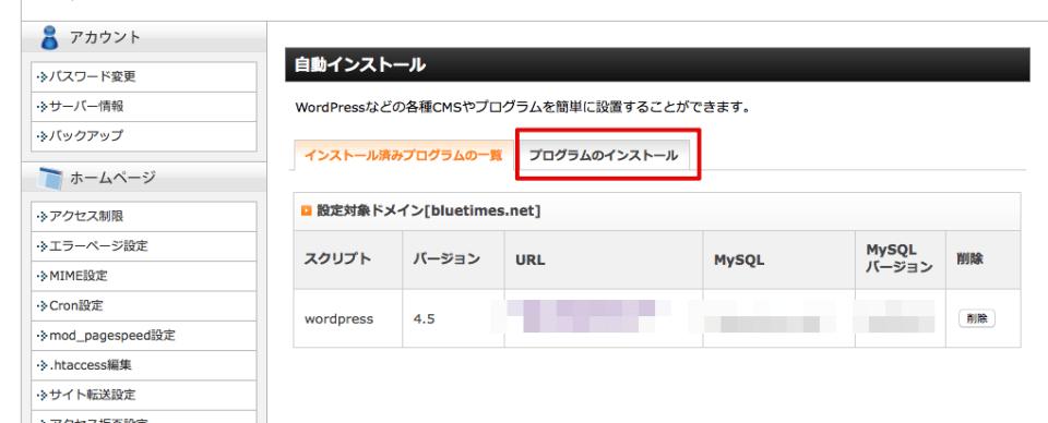 エックスサーバー WordPress インストール