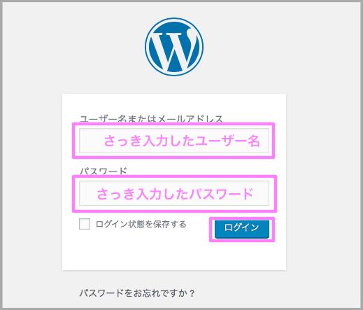 WordPress インストール エックスサーバー