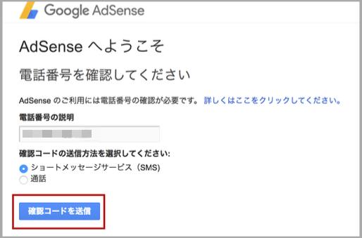 AdSense 審査