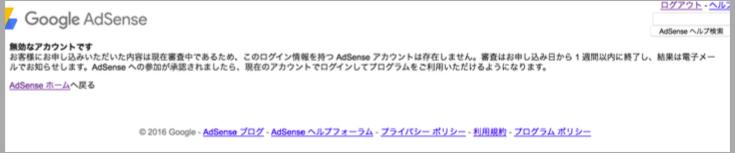 AdSense 再審査