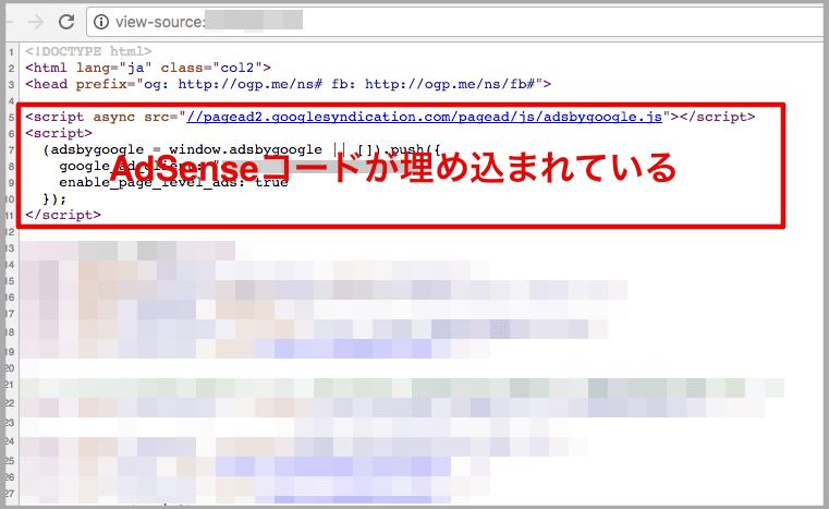 AdSense コード