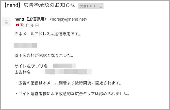 nend 審査