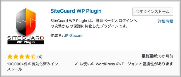 Siteguard 設定方法