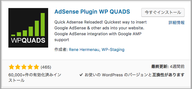 AdSense Integration WP QUADS