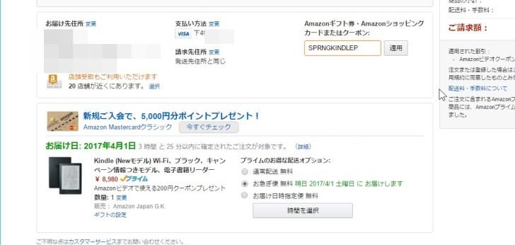 Amazonの割引コードを使う写真