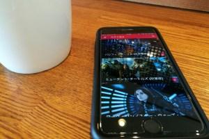 iPhoneでGoogle Playで購入した映画をカフェで見る