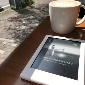 カフェでKindleで読書