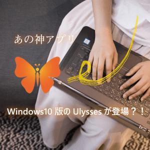 Windows版Ulyssesで文章作成をする女性