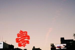 名古屋の夕方の空