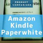 新旧Kindle Paperwhite比較