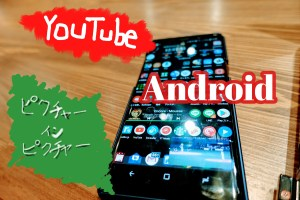 YouTube Premium on Androidアイキャッチ画像