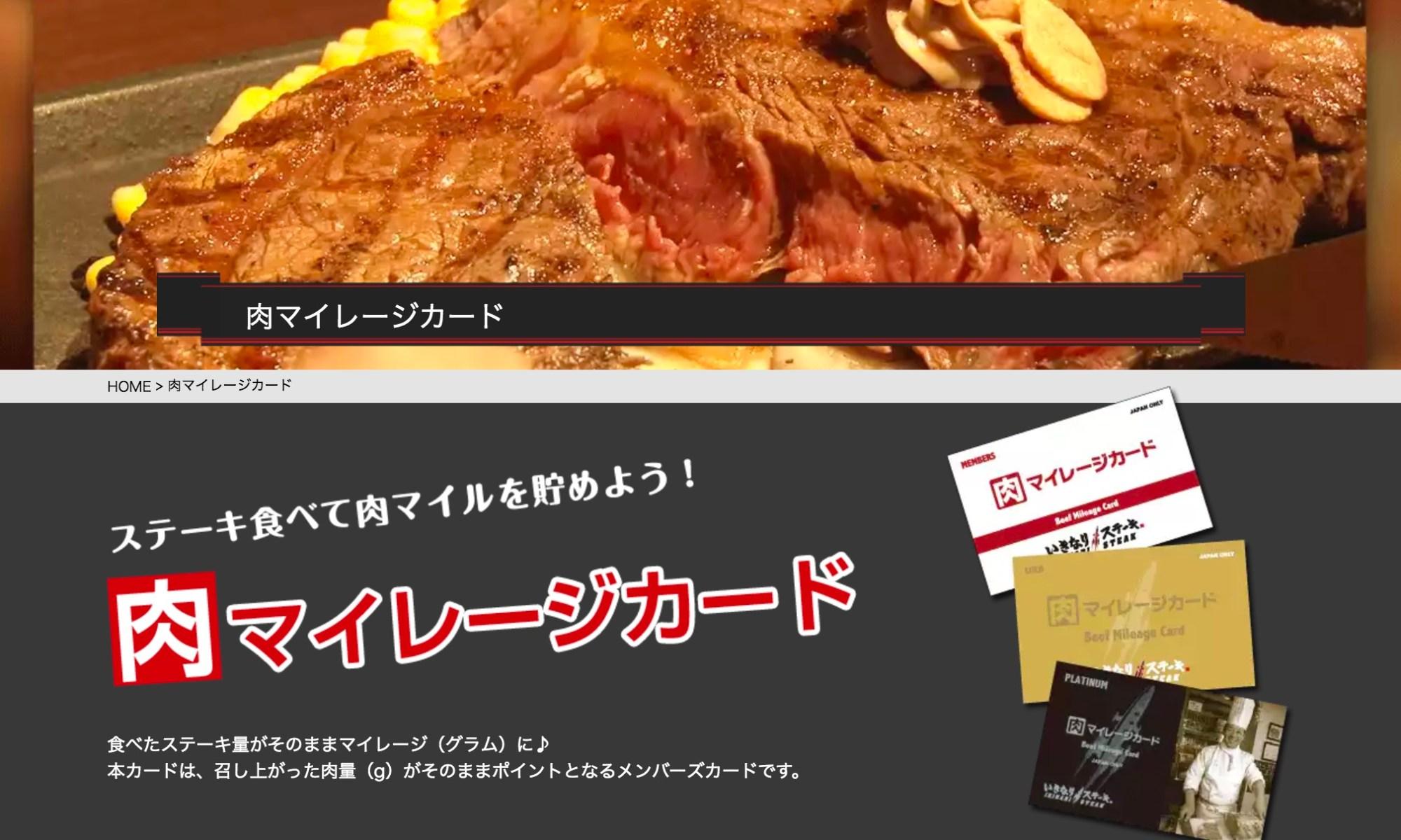 いきなりステーキ_a