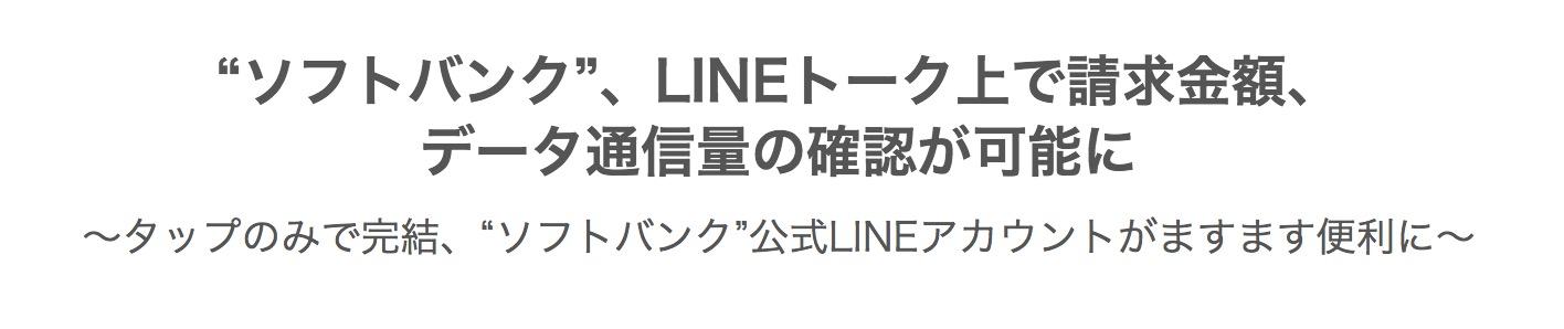 ソフトバンク_LINEトーク上で請求金額_データ通信量の確認が可能に