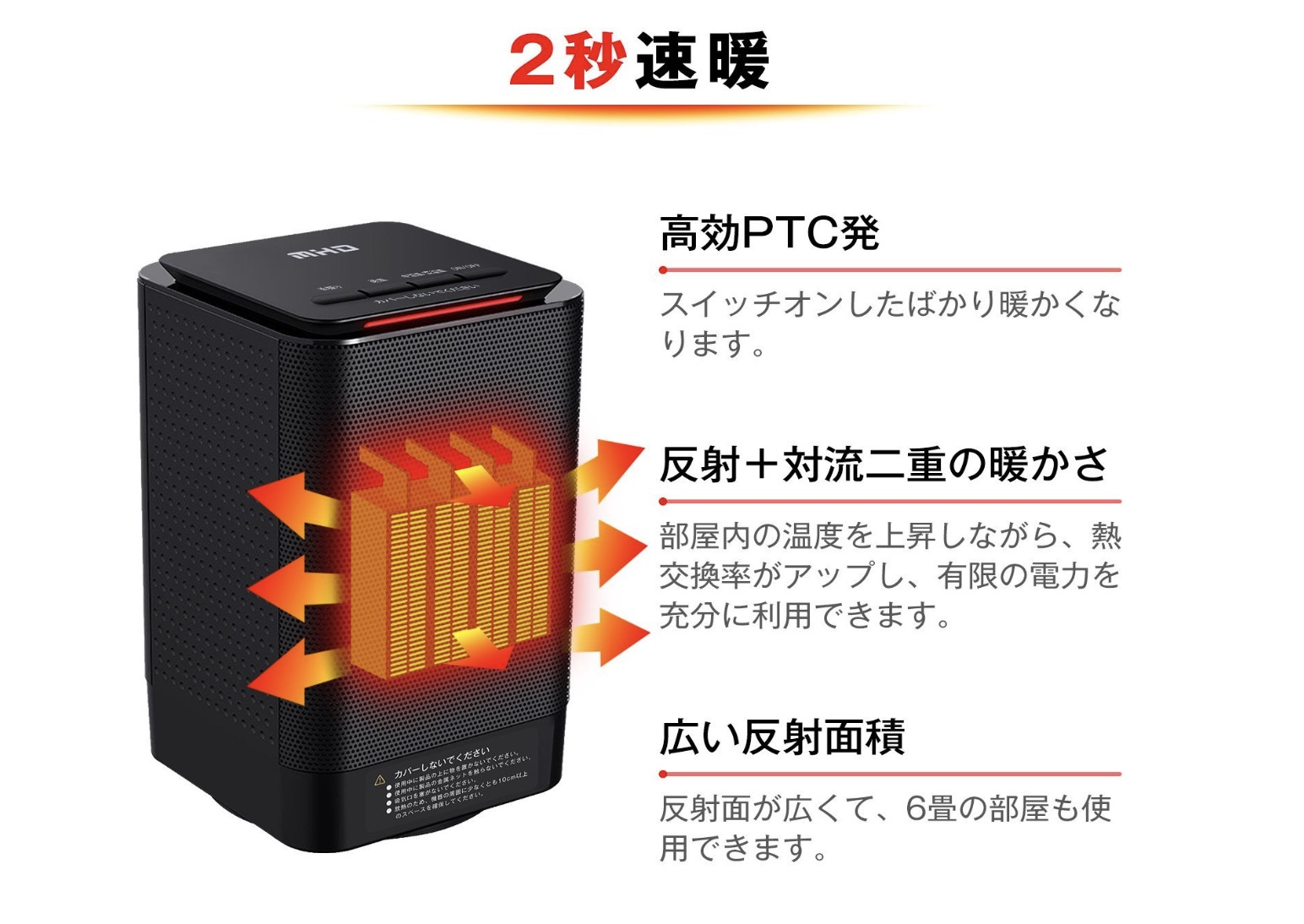 MHD 電気 セラミックヒーター_3