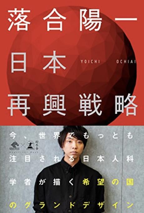 日本再興戦略 (NewsPicks Book)
