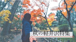 秋の軽井沢特集をまとめた記事のアイキャッチ画像