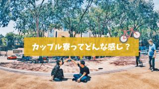 リゾートバイトのカップル寮に関する記事のアイキャッチ画像