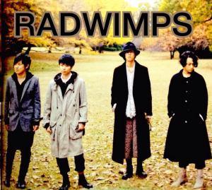 君の名は。の全部の曲を担当したRADWIMPS